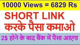 Earn Money By URL Shortner - Earn Money By Sharing Link