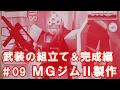 MGジムⅡ#09武装の組立て&全体完成編『機動戦士Zガンダム』ガンプラ製作@GM工房