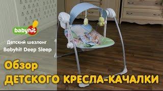 Кресло-качалка детская Babyhit Deep Sleep видео-обзор детского шезлонга(, 2016-02-12T13:18:27.000Z)