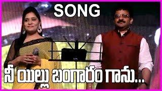 Nee Illu Bangaram Kanu - NTR Telugu Superhit Songs / NTR Old Hit Songs / Telugu Hit Songs