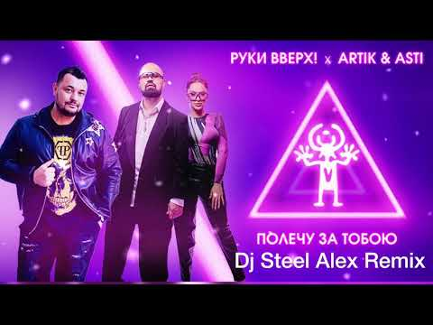 Руки Вверх, Artik & Asti - Полечу за тобою (Dj Steel Alex Remix) (Radio Edit)