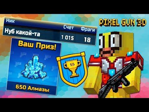 Pixel Gun 3D - #1 НУБ БЕЗ ДОНАТА 🌚 (372 серия)