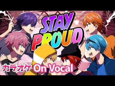 【カラオケ】STAY PROUD/すとぷり🍓【On Vocal】