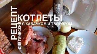 Котлеты. Рецепт (как приготовить) с творогом и кабачком!