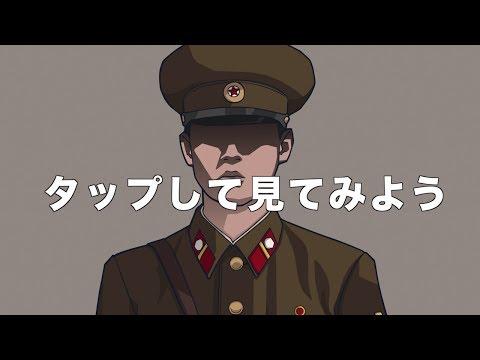 【衝撃】北朝鮮で拘束されるとどうなるのか?