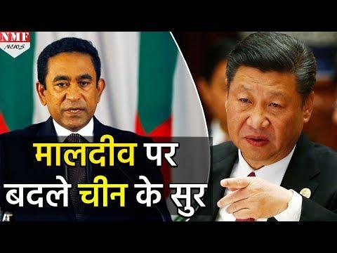 Maldives पर बदले China के सुर, अब कहा India से नहीं चाहते टकराव