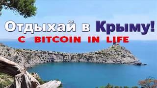 Санаторно-курортное лечение в Крыму!