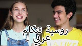 فتاة روسية تتكلم العربية | تحدي الكريمة  |  Russian girl Speaks Arabic | Whip Cream Challenge