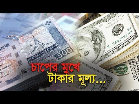চাপের মুখে টাকার মূল্য | Bangla Business News | Business Report 2019