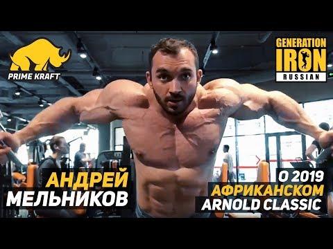 🔥 Андрей Мельников