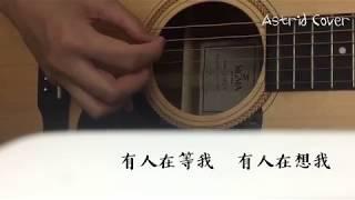 【翻唱cover】韋禮安-有人在等我 吉他 cover by Astrid