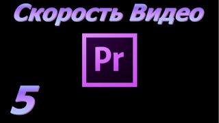 Adobe Premiere Pro Урок 5  Как изменить скорость видео(Как сделать скучное видео весёлым! Помощь каналу: WebMoney рубли: R011604921764 WebMoney гривны: U616286723020., 2016-05-11T14:47:58.000Z)