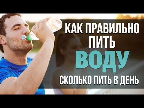 Сколько пить воды в день? Как правильно пить воду и сколько нужно пить воды