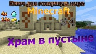 Ключ для генерации мира Minecraft: Храм в пустыне(Ключ для генерации мира Minecraft: Храм в пустыне. В этом мире вы найдет Храм в пустыне с 4 алмазами и 14 золотом)..., 2016-02-14T17:33:49.000Z)