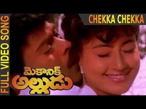Chekka Chekka Chemma Chekka Full Video Song || Mechanic Alludu || Chiranjeevi, ANR, Vijayashanthi
