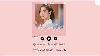 [韓繁中字] GFRIEND(여자친구) - Wanna Be - 金秘書為何那樣 김비서가 왜 그럴까 OST Part 3