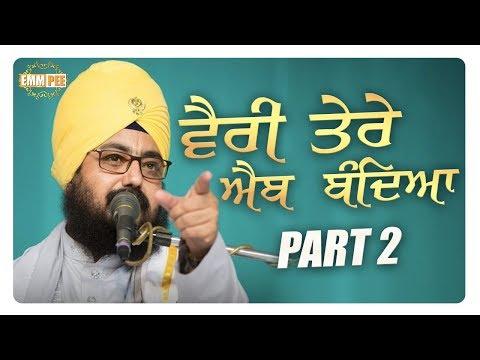 ਵੈਰੀ ਤੇਰੇ ਐਬ ਬੰਿਦਆ | Vairi Tere Aaib Bandeya | Part 2 | Dhadrianwale