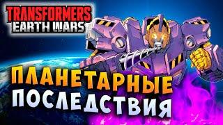 ПЛАНЕТАРНЫЕ ПОСЛЕДСТВИЯ! Трансформеры Войны на Земле Transformers Earth Wars #189