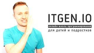 Уроки по программированию. Добро пожаловать на канал онлайн-школы ITGENIO!