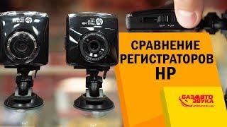 видеоригистраторы HP. Super HD качество. Сравнение моделей HP F520 и  HP F330s