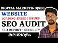 website seo audit malayalam|seo report for Website|website analysis malayalam|digital marketing