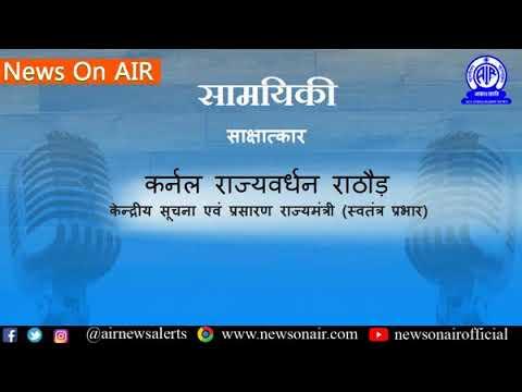 सामयिकी (07/01/2019): केंद्रीय मंत्री राज्यवर्धन राठौड़ के साथ पत्रकार के. वी. प्रसाद की बातचीत।