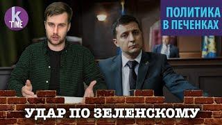 Компромат на Зеленского. Что ждать дальше? - #21 Политика с Печенкиным