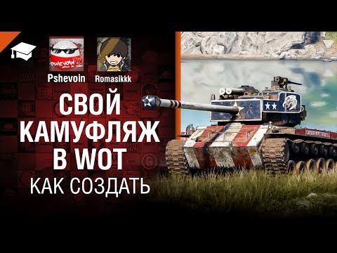Как создать свой камуфляж в WoT - от Pshevoin и Romasikkk [World of Tanks] thumbnail
