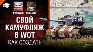 Как создать свой камуфляж в WoT - от Pshevoin и Romasikkk [World of Tanks]