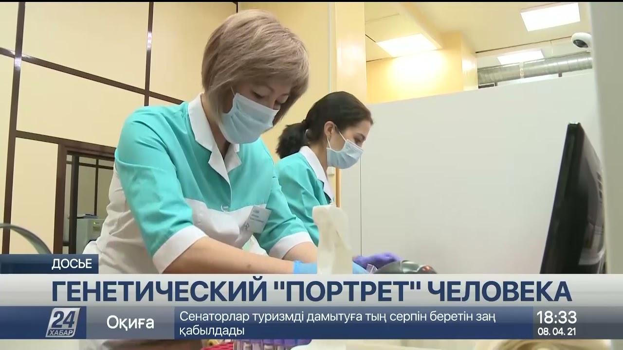 Генетический портрет человека: инновационную процедуру освоили казахстанские учёные