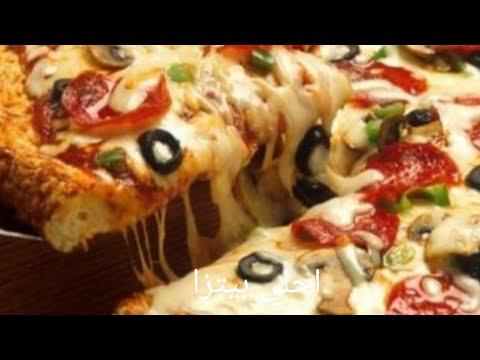 صورة  طريقة عمل البيتزا طريقه عمل البيتزا بعجينه قطنيه وهشه مع صلصه البيتزا طريقة عمل البيتزا من يوتيوب