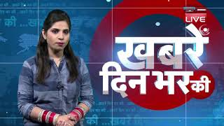 11 August 2018 | दिनभर की बड़ी ख़बरें | Today's News Bulletin| Hindi News India | Top News |#DBLIVE