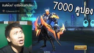 ROV#46.9 นาครอส EVO 7000 คูปอง (เล่นมันครั้งแรกของเกมนี่แหละ)