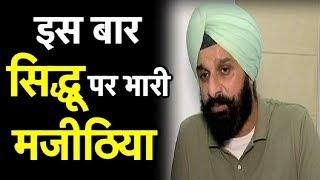 इस बार Sidhu पर भारी मजीठिया | Punjab Tak