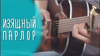 Парлор-гитара Sigma 00R-1STS-SB, обзор магазина ГИТАРЫ, www.gitaraclub.ru