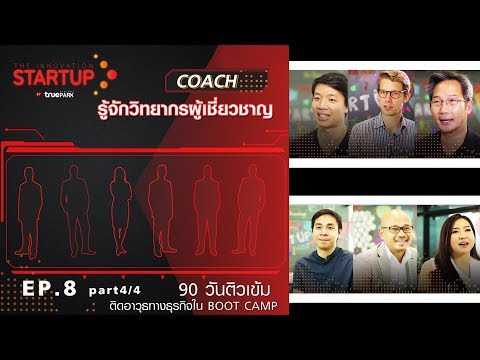 The Innovation Startup by True Digital Park (EP.08) Part 4/4