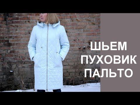Шьем пуховик-пальто из стеганой ткани. Sew coat from quilted fabric.
