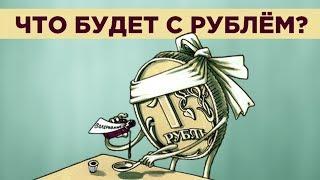 Ключевая ставка ЦБ снижена. Что будет с рублем? Загадка акций Газпрома