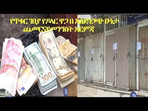 Dollar Exchange Rate Is Increasing At Ethiopian Black Market