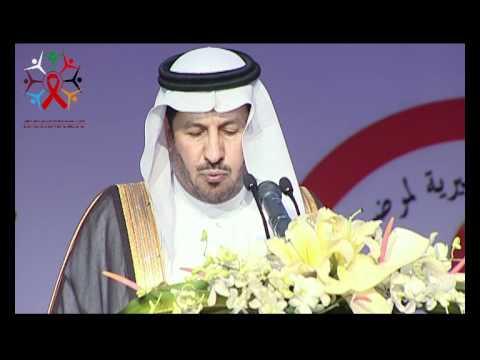 Saudi Initiative to combat AIDS in GCC