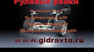видео ремонт рулевой рейки киев
