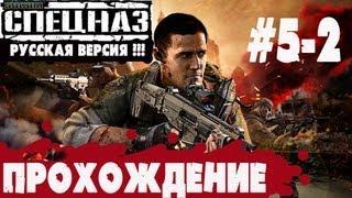 Прохождения игр для PS3 - SOCOM : СПЕЦНАЗ  (5-2).
