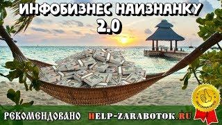Александр Писаревский Инфобизнес Наизнанку 2.0 – реальные отзывы