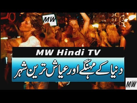 Luxurious City In The World Expensive Cities To Visit Pakistani Channel MW Hindi Tv