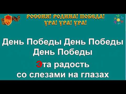 Песня а я русская минус песни фото 199-339