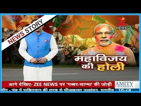 Report : PM Modi visions Mission India 2022, winning U.P. creates map for development