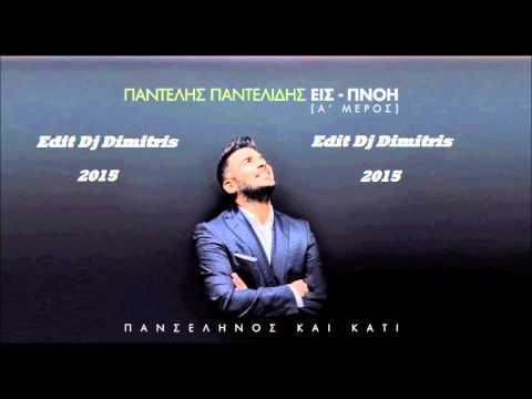 Pantelidis - Panselinos Kai Kati (Edit Dj Dimitris)