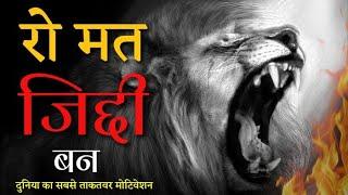 Zid - Best powerful motivational video in hindi inspirational speech by mann ki aawaz motivation