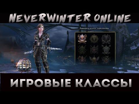 Видео Neverwinter Online Классы