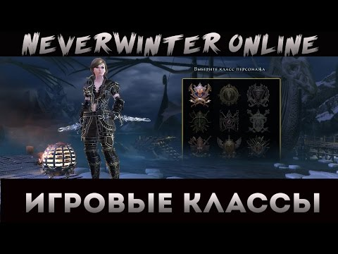 Neverwinter Online Классы